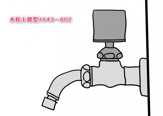 ウォーターハンマー防止水栓上部型