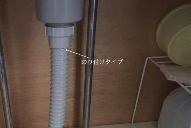 排水ホース交換