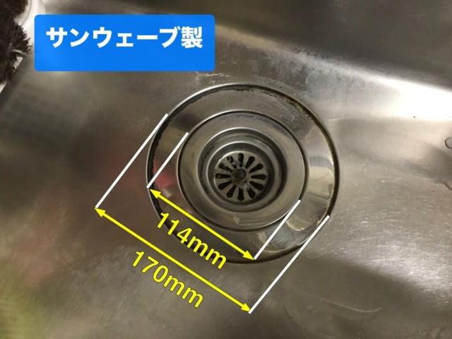 サンウェーブ170mm水漏れ修理