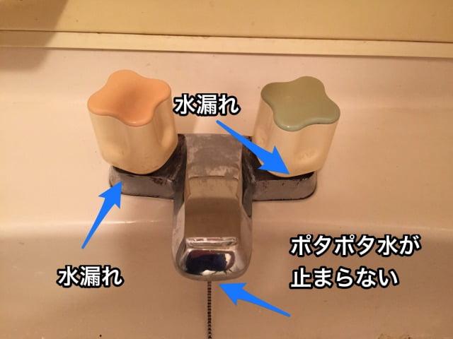 洗面台の蛇口水漏れ
