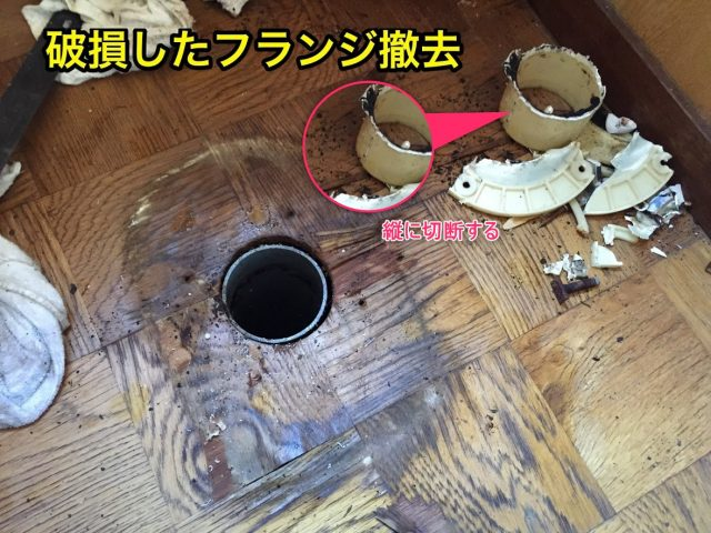 便器の床フランジを交換