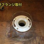 便器の床フランジを交換するのは意外と簡単