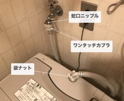 洗濯機まわり水漏れ