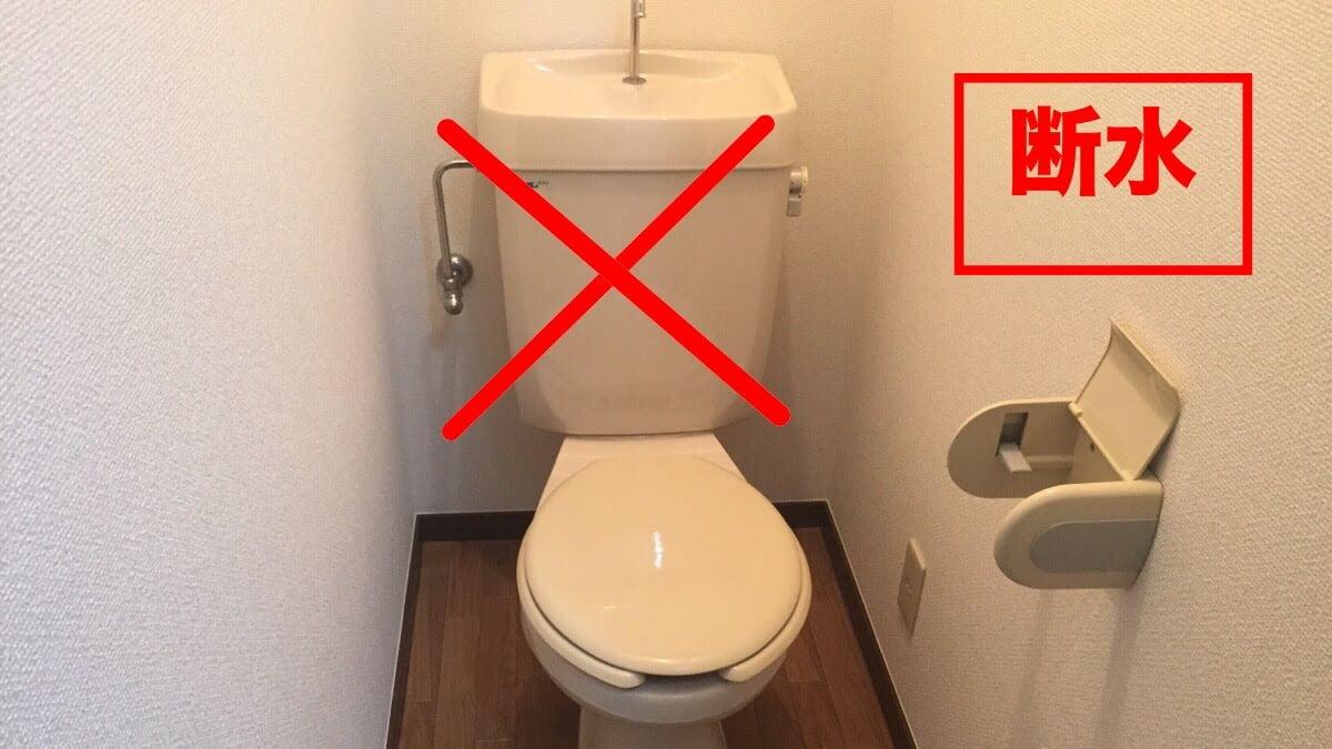 トイレ断水