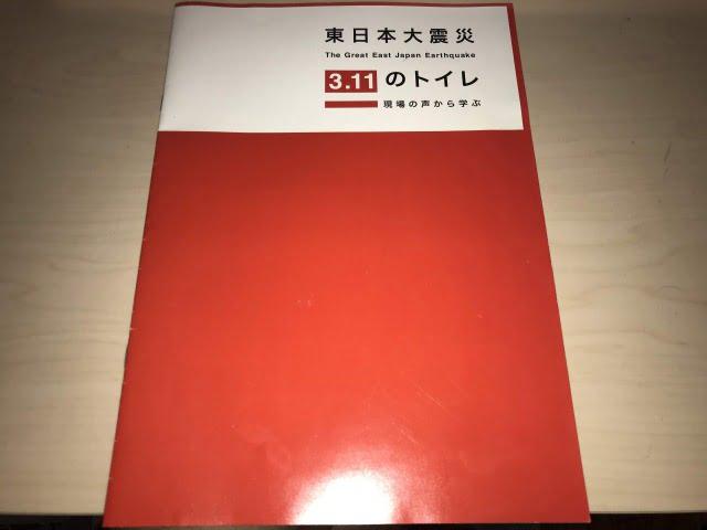 日本トイレ研究所の冊子