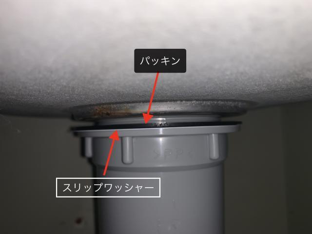 排水トラップ交換