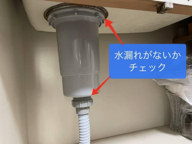 流し台排水トラップ交換